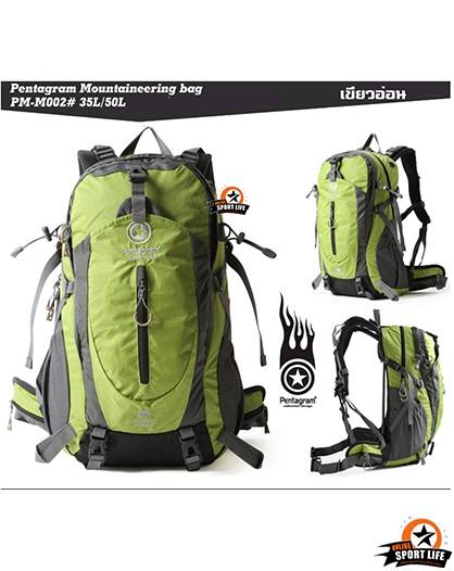 กระเป๋าเป้ กระเป๋าสะพายหลัง เดินทาง ยี่ห้อ Pentagram จุ 50L-เขียวอ่อน