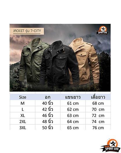 เสื้อแจ็คเก็ต เสื้อjacket เสื้อกันหนาว เสื้อสไตล์ทหาร - รายละเอียด